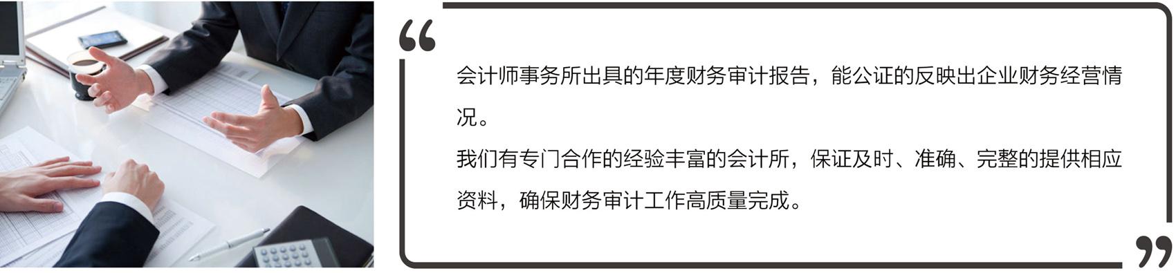 配合财务审计_03.jpg